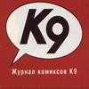 Журнал-К9