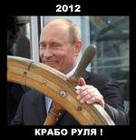 2012 КРАБО РУЛЯ !