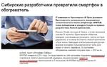 Сибирские разработчики превратили смартфон в обогреватель IT-конпания из Красноярска «В Пути» (резидент Красноярского регионального инновационно-технологического бизнес-инкубатора, КРИТБИ) стала победителен в конкурсе Google на лучшего разработчика Android-приложений. Конкурс Google проходил в Ка