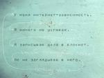 """меня интернет-зависимость """" """"'. Л'' - • Jи•. ничего не успеваю. * - ^ записываю дела в блокнот. »/Б 1 • i не заглядываю в него. •.г/ ——» —— ш '< • v *"""
