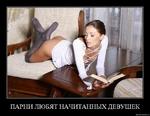 ПАРНИ ЛЮБЯТ НАЧИТАННЫХ ДЕВУШЕК dcmotlvatton.ru