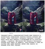 """""""kebanka.ru Original ad Очередной виток в маркетинговой борьбе двух гигантов по производству газированных напитков начался накануне Хэллоуина. Pepsi запустили в интернете картинку в которой банка пепси была обернута в маскирующую ее под кока-колу одежду, с надписью: «Мы желаем Вам страшного Хэлл"""