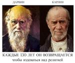 ДАРВИН КАРЛИН КАЖДЫЕ 130 ЛЕТ ОН ВОЗВРАЩАЕТСЯ чтобы издеваться над религией