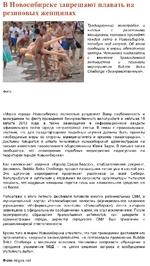 Б Новосибирске запрещают плавать на резиновых женщинах Традиционный велопробег и заплыв срезиновыми женщинами, которые проходят каждое лето в Новосибирске, попадут под запрет. Об этом сообщили в мэрии областного центра. Чиновники согласились с мнениемправославных активистов и признали мероприя