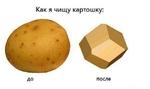 Как я чищу картошку: после