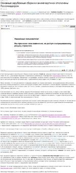 Основные зарубежные сборники аниме-картинок отключены Роскомнадзором (§) Dura Lex В самом начале месяца (1 ноября) я упоминал на Хабрахабре о закрытии доступа к «Sankaku Complex» Роскомнадзором, а 4«аш в комментариях прибавил, что несколькими днями ранее того был закрыт доступ и ко крупной доске