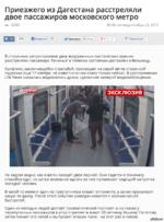 Приезжего из Дагестана расстреляли двое пассажиров московского метро о 3208706:58,пятницаНоябрь22,2013 , ГЗ Н разится 28 ^Твитнугь БО.Зтью. 3*111'УПоделитьсяО В столичном метрополитене двое вооруженных пистолетами мужчин расстреляли пассажира. Раненый в тяжелом состоянии доставлен в бо