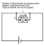 Задача 3. Просчитай, по какому пути пойдёт электрический ток? (При условии, что он не дурак)