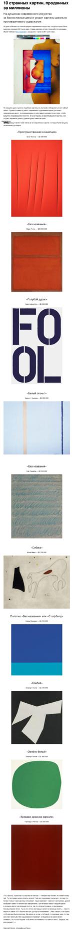 10 странных картин, проданных за миллионы На аукционах современного искусства за баснословные деньги уходят картины довольно противоречивого содержания. На днях в Москве состоялся аукцион современного искусства, в ходе которого было выручено порядка 580 тысяч евро. Самим дорогим лотом стала работ