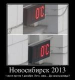 I ' ОСНОТ1УДТОК$.ТО Новосибирск 2013 1 июня против 1 декабря. Лето, зима... Да какая разница?