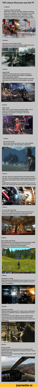 ТОП самых больших игр для PC 11 Место Total War: Shogun 2 (20.2 GB) Любая игра с началом Total War никогда не занимала мало места. Napoleon весил 20 GB. Empire весил 16 GB. Объяснить куда делось место - нетрудно. Тысячи самураев не покроются текстурами сами. А моды окончательно уничтожат место н