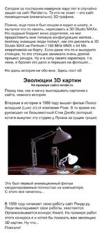 Сегодня за последние наверное пару лет я случайно зашел на сайт Render.ru. Те кто не знает - это сайт посвященные (изначально) 30-графике. Помню, еще пока я был юнцом и ходил в школу, я пытался что-то своять, нарисовать в 3D Studio МАХе. Но скудный бюджет моих родителей, не мог предоставить мне то