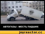 trash. viewy. ru АВТОГАЗЫ - МЕСТЬ ПАДШИХ
