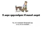 Ъ мире существует 10 питов люуей Те, кто понимает бинарный код и те, кто не пониает...