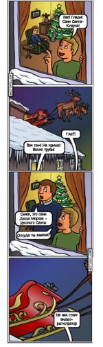 НОЭ'О'ОЭНОН пал! гляди! Сани Санта-Клауса! Вон там! На крыше! Возле трубы! Сынок, это сани Деда Мороза -русского Санты .Откуда ты знаешь На них стоит видеорегистратор ЫО/ТЕвО.СОМХ