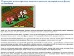 Румынские власти три года выделяли дотации на виртуальную ферму из РасеЬоок Почти S700 тыс. выделило правительство Румынии любителям популярной игры Farmville, имитирующей развитие собственной фермы. Власти считали, что деньги предназначались на поддержку реального «домашнего предприятия». По дан