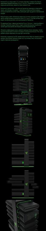 Компания Razer на выставке CES, которая открылась 7 января в Лас-Вегасе, представила игровой компьютер Project Christine. Особенность устройства — модульная архитектура, говорится в пресс-релизе Razer. Компоненты компьютера — центральный процессор, видеокарта, оперативная память, жесткий диск и та