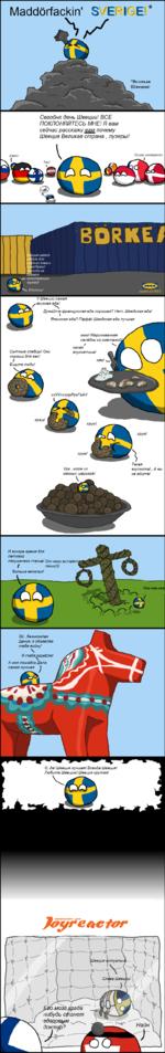 MaddorfackirY S ERI^E!* Сегодня день Швеции! ВСЕ ПОКЛОНЯЙТЕСЬ МНЕ! Я вам сейчас расскажу вам почему Швеция Великая страна , лузеры! Ох, как интересно ) Швеция имеет мебель для каждого дома е миреШегко! Никогда не Шёает недостающих частей! - роскошь! У Швеции самая ^ вкусная еда! намёк на IKEA