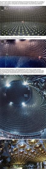 На километровой глубине в цинковой шахте Камиока, пасположенной в Японии, работают не шахтёры, а учёные — здесь находится лаборатория с нейтринным детектором Бирег-Катюкапбе. Он предназначен для поиска гипотетического распада протона, изучения нейтрино, а также регистрации нейтринных вспышек сверхн