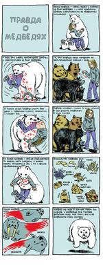 Белый медведь - самый милый и слабнью и? всех медведей, и у него наибысший уровень симпатигности на квадратный А еще это самый кровожадный, злобный и смертоносный из всех медведей. И только белью медведь угует ваш Запах с Северного полюса, примгится Но белью медведь - бобще безбашенный Он может