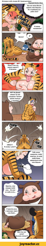 История леди тигра #8. Сумасшествие. ПереводЯаМа С1аи5 Тебе легко говорить, тебе повезло, по ходу тебе даже нравиться есть это дерьмо