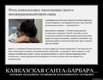 """Отец изнасиловал насильника своего несовершеннолетнего сына Азербайджанец необычным образом отомстил извращенцу, изнасиловавшему его несовершеннолетнего сына Мужчина выследил преступника и... изнасиловал его. Как выяснило следствие. 17-летний юноша заманил восьмилетнего мальчика в """"КамАЗ"""", где изби"""