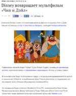 IRENA TISCHENKO. ВЧЕРА В 12:54 Disney возвращает мультфильм «Чип и Дэйл» О 2584 Щ о Q^Q^Tsk) QQ <| 101 IУ Tweet <22] Компания Disney снимет полнометражный мультфильм по сериалу «Чип и Дэйл спешат на помощь» (Chip 'n Dale Rescue Rangers), сообщает Hollywood reporter. Режиссёром проекта будет Роб