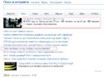 Поиск в интернете Картинки Видео Обсуждения Ответы Новости Омск Спорт Авто Афиша Леди Игры Hi-Tech 24 тысячи человек покинули Омск за год В 2013 году из Омска уехали 23 тыс. 190 человек, из них 6 тыс. 200 человек — люди с высшим образованием Омск опутают лыжные трассы Омская библиотека отказал