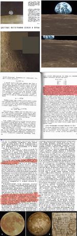 С Л I I I — снимок 3#мли пород заходом оо за край Луны, получонный 11 августа 1969 года автоматической станцией •Зонд-7*. Расстояние до Луны — 2 тысячи километров. Внизу — снимок Луны, полученный автоматической станцией «Зоид-7» 11 августа 1969 года. Расстояние до Луны — 10 тысяч километров. Пр