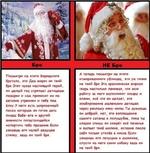 Бро Посмотри на »того бородатого брутала, это Дед мороз он твой бро.Этот чувак настоящий герой, он целый год стряпает детишкам подарки и сам приносит их на детские утреники и тебе под ёлку.У него есть здоровенный посох которым он готов дать пизды Бабе-еге и другой живности полытающейся испортить т
