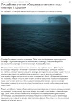 15 февраля 2014,14:41 (мск) ■ Общество ■ BFM.ru ^ Российские ученые обнаружили неизвестного монстра в Арктике На глубине 1 500 метров неизвестное существо атаковало российскую установку Ученые Дальневосточного отделения РАН в ходе исследования океанического шлейфа в Арктике обнаружили неизвестно