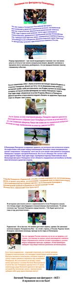 реквием по фигуристу Плюц<е###Со Что МЫ знаем о Плющенко?^ ката ни^ Заслужен н ы й ступавший в мужском одолимпийскийчемпион РппТвР спорта России- ДвУкр_14 года в командных сооевОДа В°ДИНОЧНОМтКныйсеребрянь.й призёр Олимпийских оревнованиях, двукратный сер Р'ыйчеМпионЕвропы ИгР, трёхкра