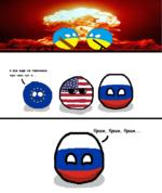 я все еще не понимаю, при чем тут я... ЩХ&) Крым, Крым, Крым...
