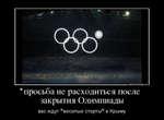 """* просьба не расходиться после закрытия Олимпиады вас ждут """"веселые старты"""" в Крыму"""