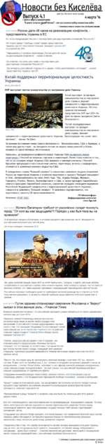 """без Киселёва ....длятех,ктохочетзнать правду К 4.14марта'14 в комментариях часов по м£сквё Москве"""", - или как спалился майор неизвестных войск в ближайшем выпуске: история о том, как Янукович не смог о4.оз.140б:(н России дали 48 часов на деэскалацию конфликта, -представитель Украины"""