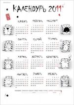 календурь 2011 - пьянварь, фигвраль, кошмарт, сопрель, сымай, теплюнь, жарюль, авгрусть, свистябрь, моктябрь, гноябрь, дубарь