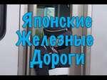 Японские железные дороги. Поезда и Проезд.,People,,Почему бросаются под поезда: https://www.youtube.com/watch?v=l7p__C-0sBQ Подписаться на уроки: http://lifeinjapan.ru/index.php/levels.html Наш Сайт: http://lifeinjapan.ru Моя группа: http://vk.com/life_in_japan Мой авторский блог: https://www.youtub