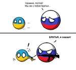 Украина, постой! Мы же с тобой братья... БРАТЬЯ, я сказал! у