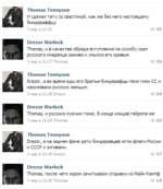 А Thomas Tennyson И сделал тату со свастикой, как же без него настоящему биндераффцу 3 нар в 21:25 V 35 БЯ Drezor Warlock Thomas, и в качестве обряда вступления на службу съел русского младенца заживо и умылся его кровью 3 нар в 21:27 Thomas V 39 А Thomas Tennyson Drezor, а во время еды его брать