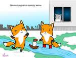 Лисички радуются приходу весны