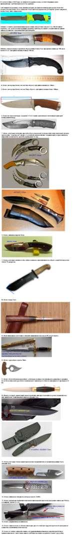 I, соответствующие н ожи. клинки которых не приспособлены для укола: Ножи без ь заменено каким либо инструментом (отвёртка, зубило ширинои м.)', либо закруглено. о^^^ч^Пножи^соотвётсву^ощйе данному признаку не имеют ограничений п клинка и наличию ограничителей для пальцев. а прогиба обуха и верх