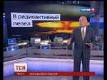 Росія посилила брехню у дезінформації населення,News,,UA - Росія посилила брехню у дезінформації населення. Російське ЗМІ повідомило про втікачів із західної України. Зброя тотального ураження почала працювати на повну потужність. Випуск ТСН.Тиждень за 23 березня 2014 року  RU - Россия усилила ложь