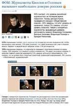 ФОМ: Журналисты Киселев и Соловьев вызывают наибольшее доверие россиян | 27 МАРТА 2014 16:46 МР Фото: (гизааЫоок □ у в □ я * ва 54% считают, что уровень российской журналистики за последнее время повысился. Таковы данные опроса, проведенного фондом «Общественное мнение». 25% уверены, что этот у