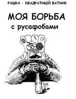РАШКА - КВАДРАТНЫЙ ВАТНИК МОЯ БОРЬБА с русофобами