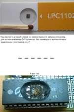 Как распаять второй в мире по миниатюрности микроконтроллер, для использования в 01У-проектах, без геммороя с высокоточным травлением текстолита и т.п? ОФФФШ ОФФФШ ОФФФШ ОФФФШ ОФФФШ ОФФФШ