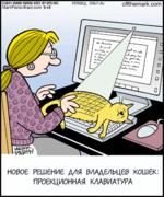 "©2011 mark parisi dist. by ufs inc. MarkParisi@aol.com 3-15"" ЛБР60ОД zvw.M offthemark.com норое решение ала владельца кошек; ПРОЕКЦИОННАЯ КЛАВИАТУРА"