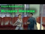 """""""История Омежки"""" : Gmod-КопиПаста 1,Comedy,,А это будущий паблик VK по серии: http://vk.com/public64316284 Вот моя первая паста, посмотрим, что будет дальше... Поправьте, если где не прав."""