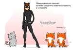Женщина-кошка помогает котикам сохранить свою популярность в интернете Это не честно! Она даже не настоящая кошка! Сисяндры А_А