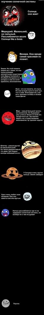 w KuvalON com изучение солнечной системы Солнце, оно жжет Меркурий. Маленький, но сильный. l Расслабляется возле ' Солнца like a boss Венера. Она вроде самая красивая из планет. Земля. На этой планете живем мы с вами, но она полна всякими непонятными существами типа Дарьи Сускиной