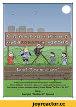 """Комикс создан на основе реальной игры по модулю """"Тьмяная цитадель"""" Лювые совпадения персонажей с реальными людьми являются специальными Идея комикса возникла Благодаря комиксу Ричарда Барлью """"The Order of the Stick"""" Автор: Дмитрий """"DeeMan-X"""" Лузиков"""